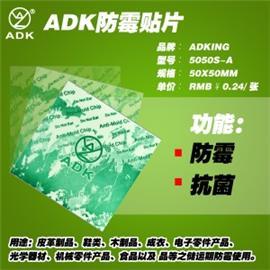 山水防霉片RW-5050-ADK 隆威实业 防霉片 防霉、抗菌 厂家直销 欢迎订购
