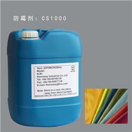 胶水防霉剂RW-CS1000- 隆威实业 抗菌剂 除臭剂 厂家直销 欢迎订购