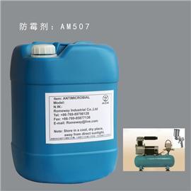 防霉剂RW-AM507- 隆威实业  厂家直销 欢迎订购