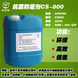抗菌防霉剂RW-CS800- 隆威实业 抗菌剂 除臭剂 厂家直销 欢迎订购
