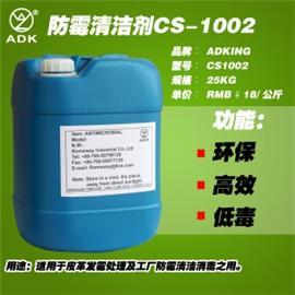 防霉清洗剂RW-CS1002 隆威实业 防霉剂 抗菌剂 厂家直销 欢迎订购