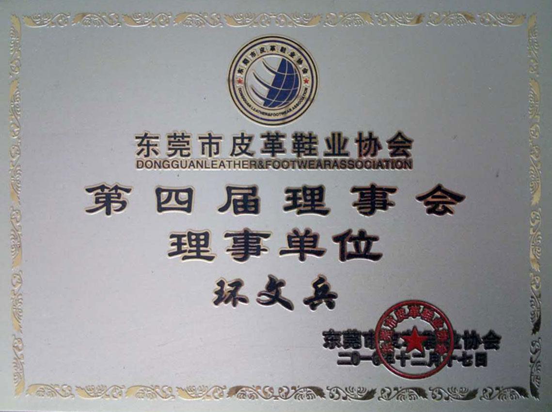 东莞市皮革鞋业协会理事单位