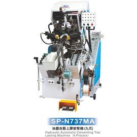 SP-N737MA油压自动上胶前帮机(九爪)
