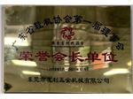 广东省鞋机协会第一届理事会荣誉会长单位