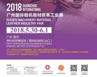 智能制造,琳琅满目—2018广州国际鞋机鞋材皮革工业展圆满闭幕!