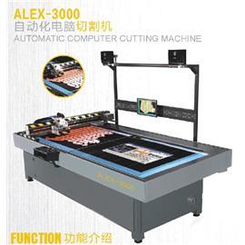 ALEX-3000 自動化電腦切割機 |大底打粗機 |前幫機
