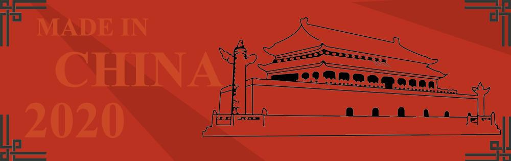 中国制造2020