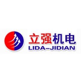 东莞市(立强)力大机电设备有限公司