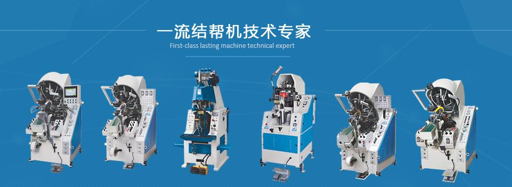蓝波王机械|一流结帮机