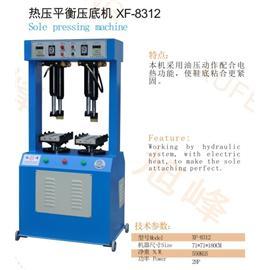 XF-8312 热压平衡压底机