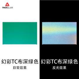 幻彩TC布深绿色|三人行反光材料图片
