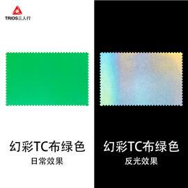 幻彩TC布绿色|三人行反光材料