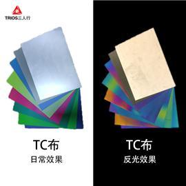 TC布|三人行反光材料
