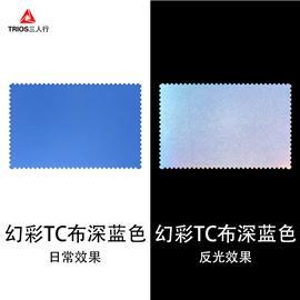幻彩TC布深蓝色|三人行反光材料