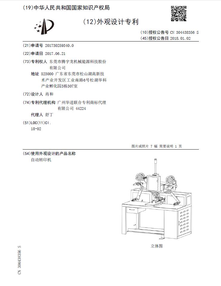 自动转印机-外观设计专利