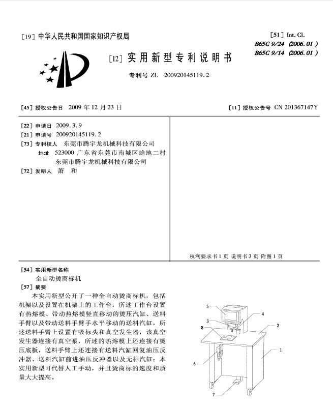 全自动烫商标机-实用新型专利