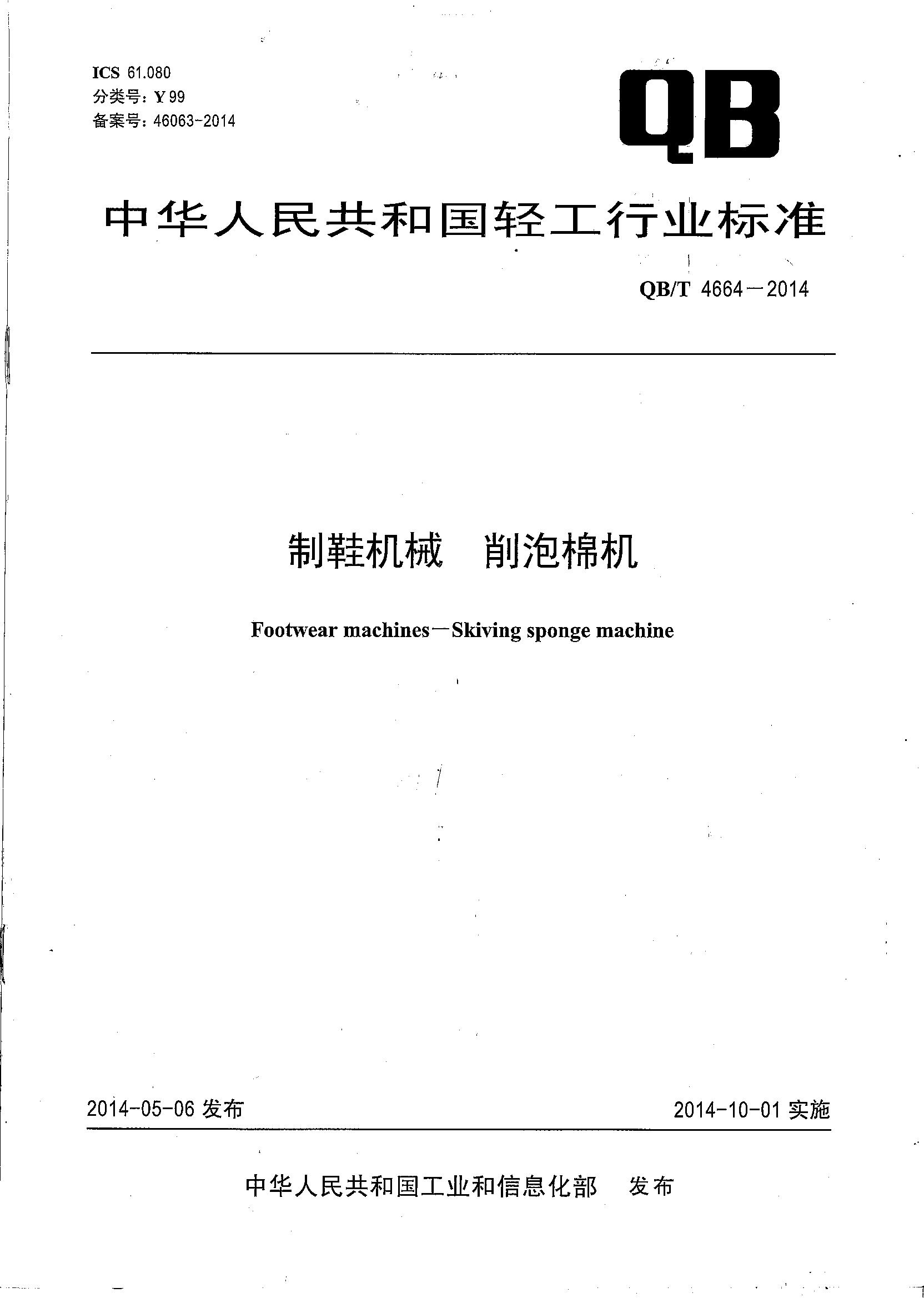 削泡棉机-行业标准证书