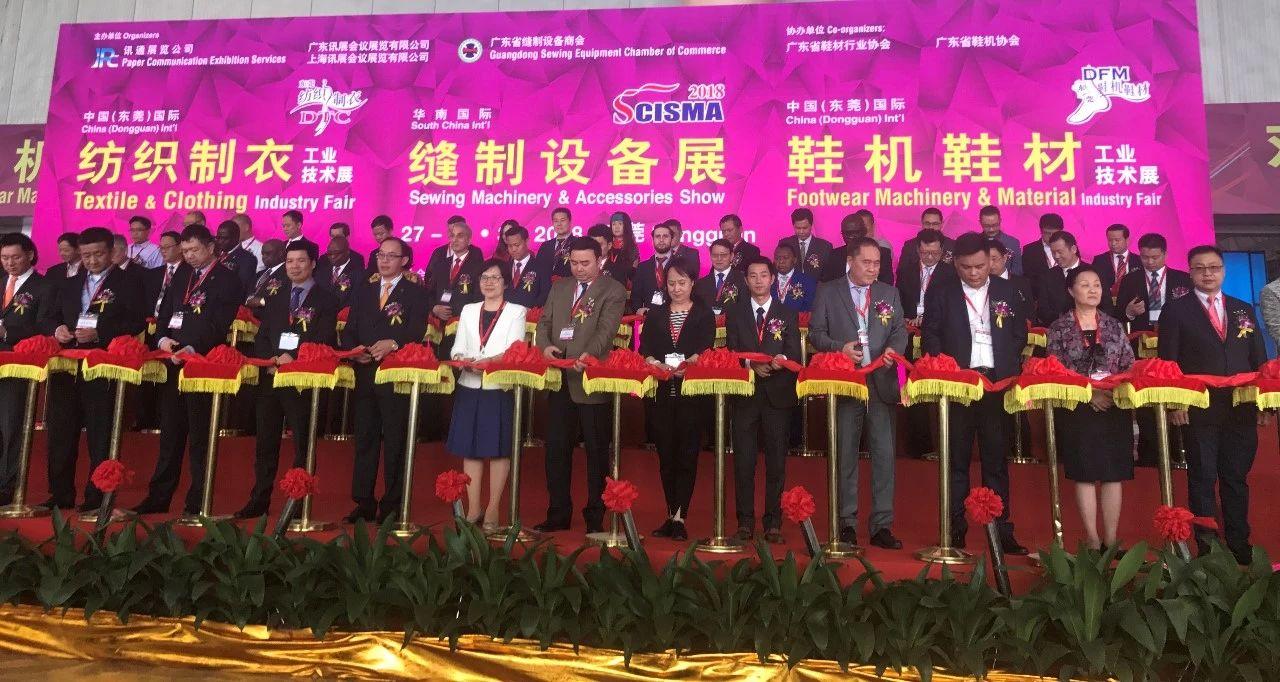 广东省鞋机协会组团参加2018东莞鞋机鞋材工业技术展 先进生产设备云集东莞