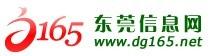 东莞信息网