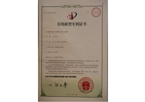 专利证书 2