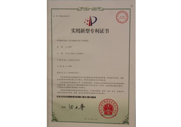 专利证书 8