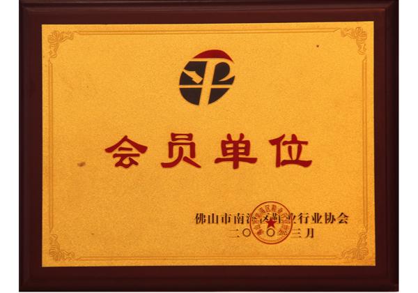 佛山鞋业行业会员单位