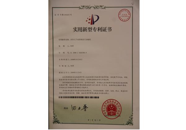 专利证书 6