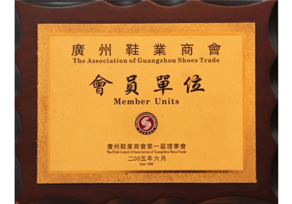 广州鞋业商会会员单位