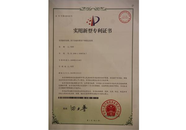专利证书 4