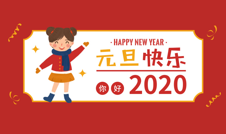 元旦快乐!你好2020!