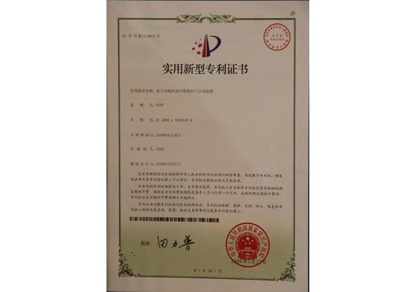 专利证书 1
