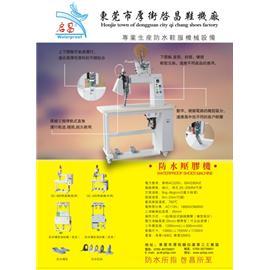 高端防水压胶机