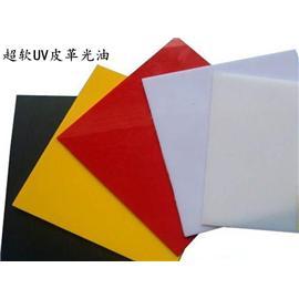 超软UV皮革光油