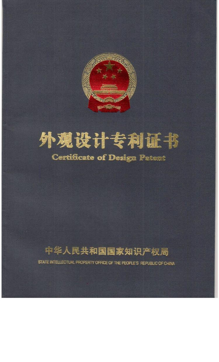 The patent certificate2