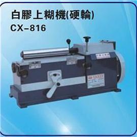 强力白胶机CX-816