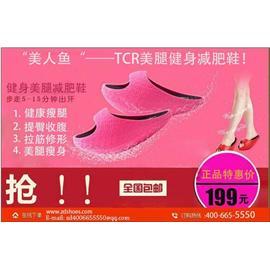 美人鱼美腿健身减肥鞋 厂家直销 可零售批发 量大从优