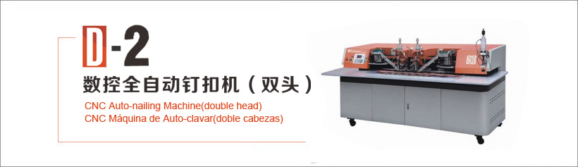 D2 数控全自动钉扣机(双头)