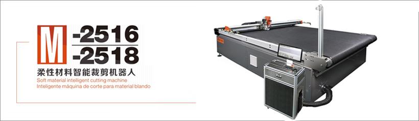 M-2516/M-2518皮革工業自動裁剪機器人 切割機 皮革切割機