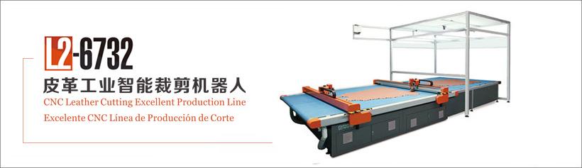 皮革工业智能裁剪机器人 L2- 6732