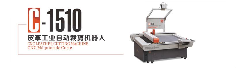 皮革工业自动裁剪机器人C- 1510