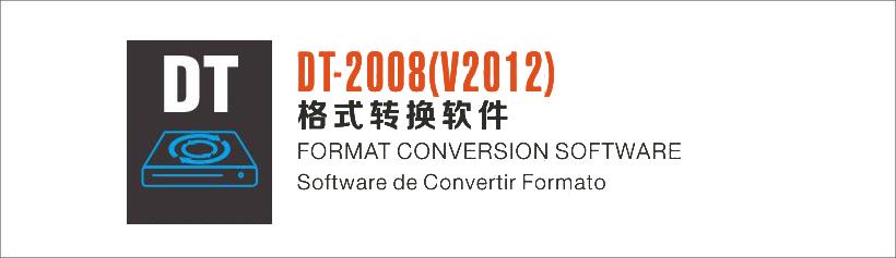 格式轉換軟件DT-2008(V2012)