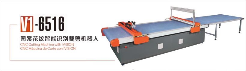 V1-6516图案花纹智能识别裁剪机器人