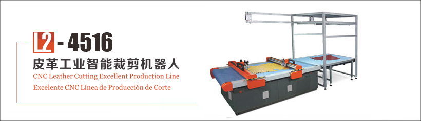 皮革工业智能裁剪机器人L2-4516