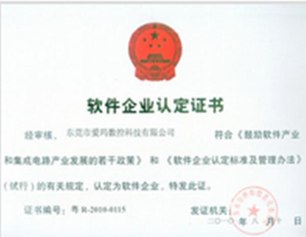 廣東省雙軟企業認定書