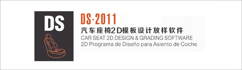 设计放样软件DS-2011