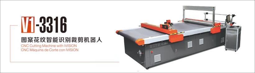 V1-3316 皮革工业自动裁剪机器人