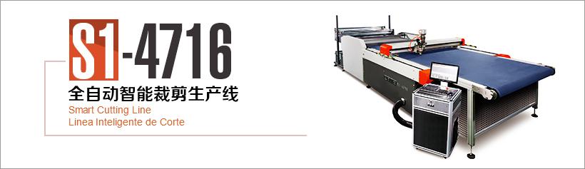 SCL1-4716 皮革工业智能裁剪机器人