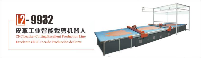 皮革工业智能裁剪机器人 L2- 9932