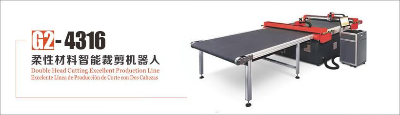 柔性材料智能裁剪機器人G2-4316
