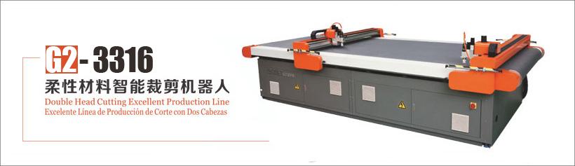 柔性材料智能裁剪機器人G2-3316